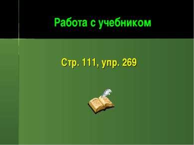 Работа с учебником Стр. 111, упр. 269