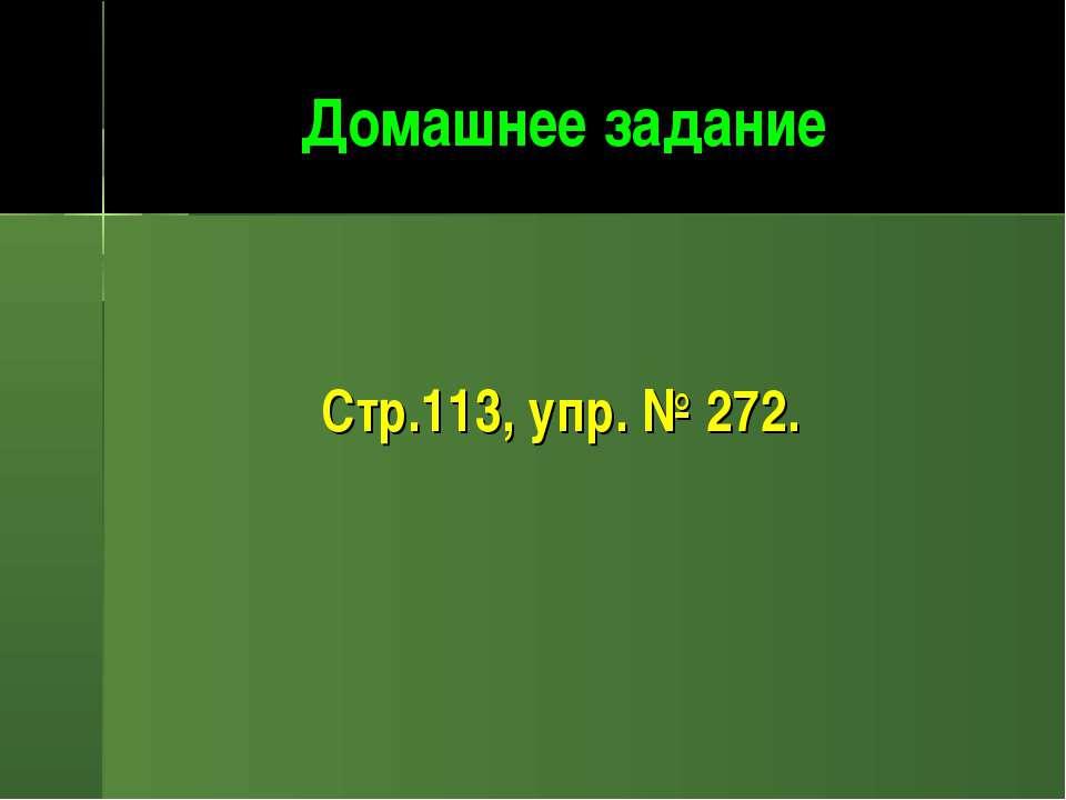 Домашнее задание Стр.113, упр. № 272.