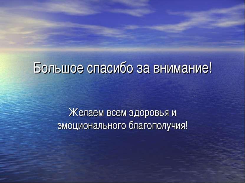 Большое спасибо за внимание! Желаем всем здоровья и эмоционального благополучия!