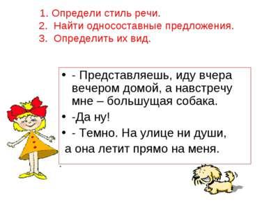 1. Определи стиль речи. 2. Найти односоставные предложения. 3. Определить их ...