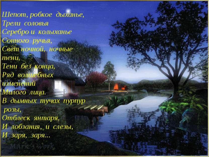 Шепот, робкое дыханье, Трели соловья Серебро и колыханье Сонного ручья, Свет ...
