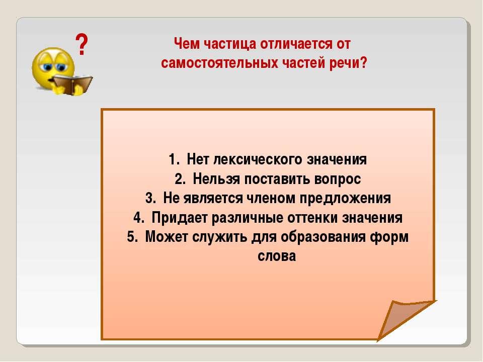 ? Чем частица отличается от самостоятельных частей речи? Нет лексического зна...