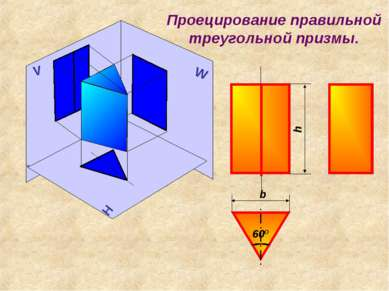 Проецирование правильной треугольной призмы.