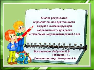 Анализ результатов образовательной деятельности в группе компенсирующей напра...