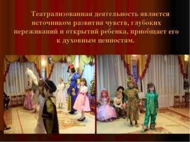 Театрализованная деятельность является источником развития чувств, глубоких п...
