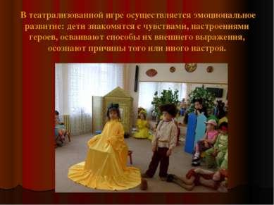 В театрализованной игре осуществляется эмоциональное развитие: дети знакомятс...