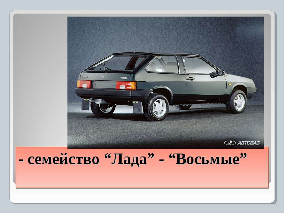"""- семейство """"Лада"""" - """"Восьмые"""""""