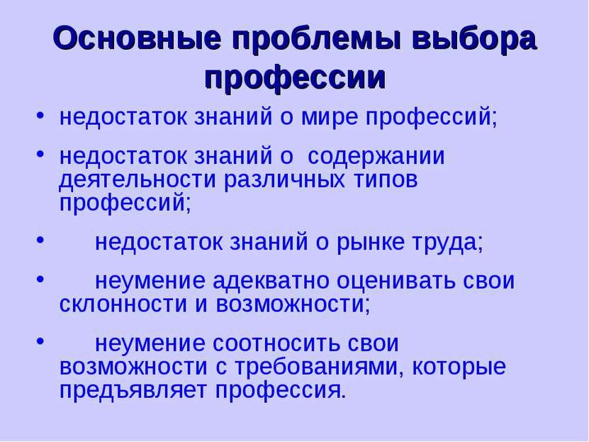 Основные проблемы выбора профессии недостаток знаний о мире профессий; недост...