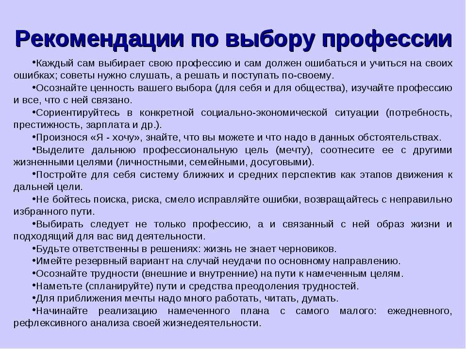 Рекомендации по выбору профессии Каждый сам выбирает свою профессию и сам дол...