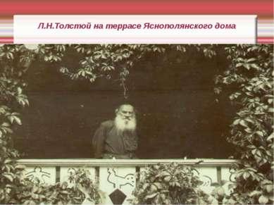 Л.Н.Толстой на террасе Яснополянского дома