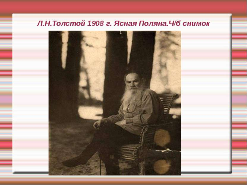Л.Н.Толстой 1908 г. Ясная Поляна.Ч/б снимок