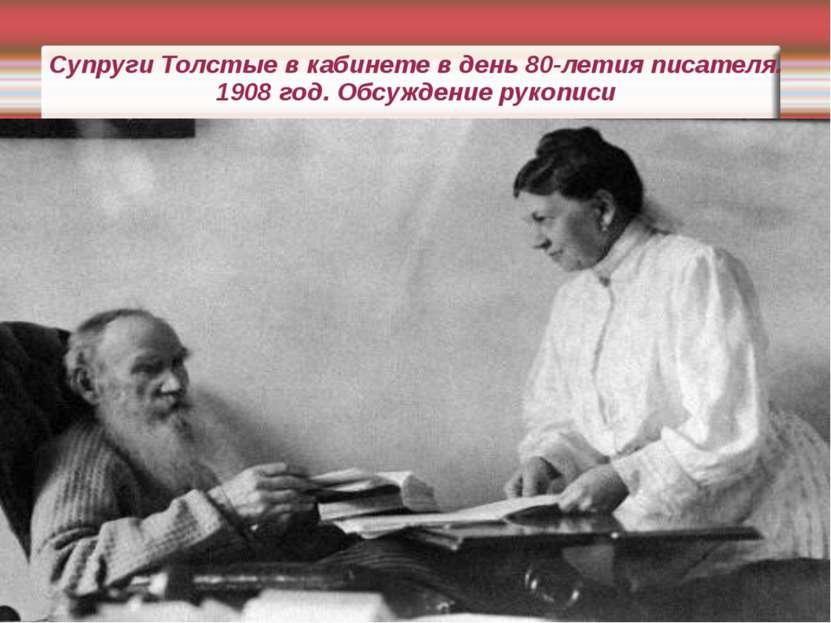 Супруги Толстые в кабинете в день 80-летия писателя. 1908 год. Обсуждение рук...