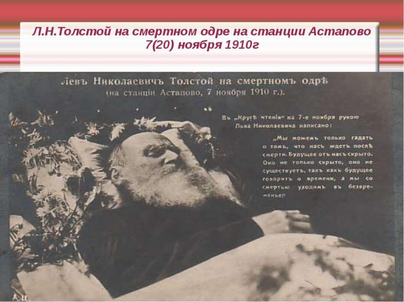 Л.Н.Толстой на смертном одре на станции Астапово 7(20) ноября 1910г
