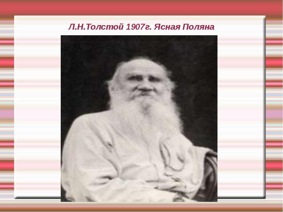 Л.Н.Толстой 1907г. Ясная Поляна