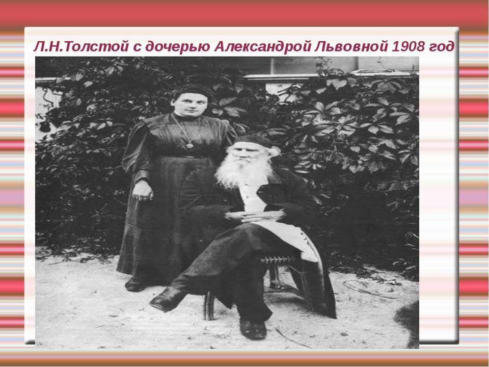 Л.Н.Толстой с дочерью Александрой Львовной 1908 год