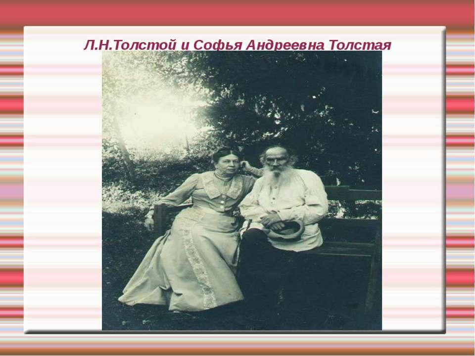 Л.Н.Толстой и Софья Андреевна Толстая