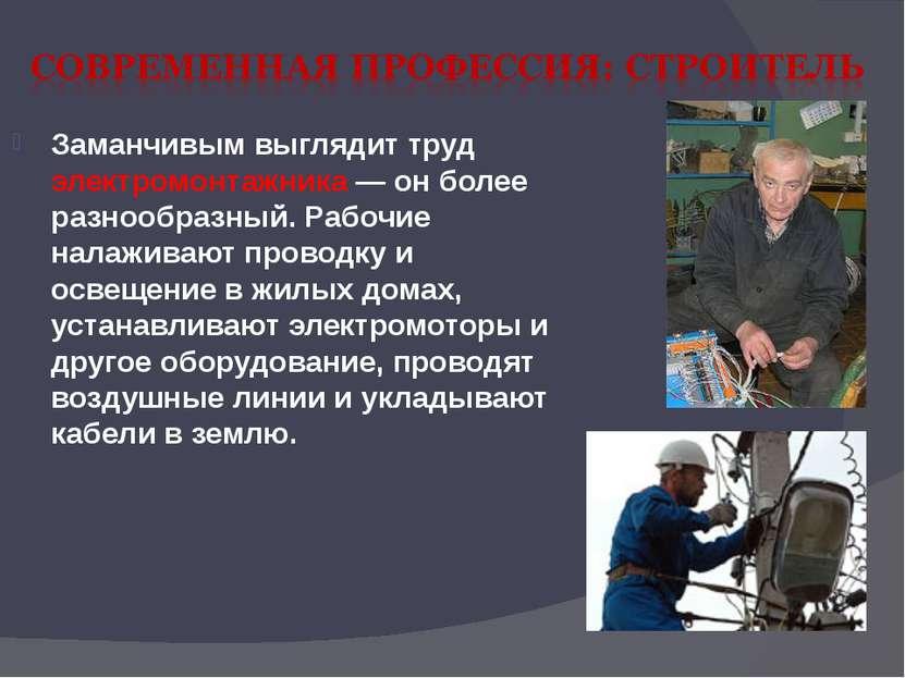 Заманчивым выглядит труд электромонтажника — он более разнообразный. Рабочие ...