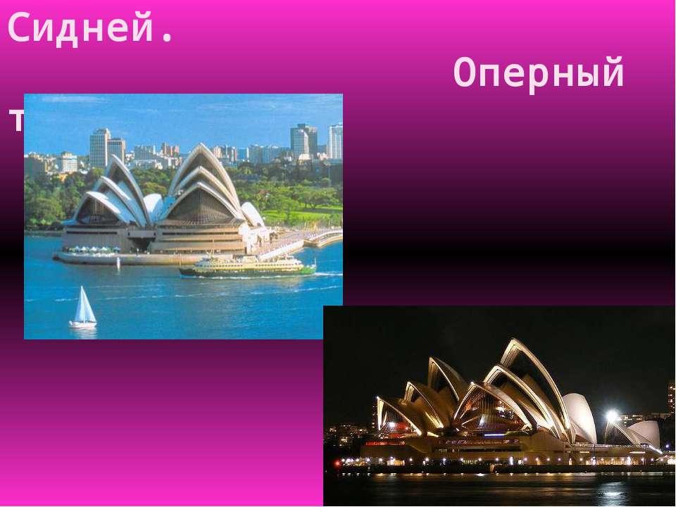 Сидней. Оперный театр.