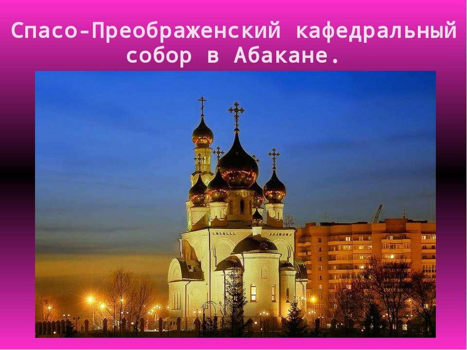 Спасо-Преображенский кафедральный собор в Абакане.