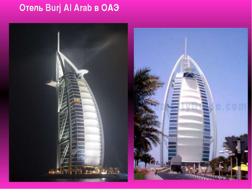 Отель Burj Al Arab в ОАЭ