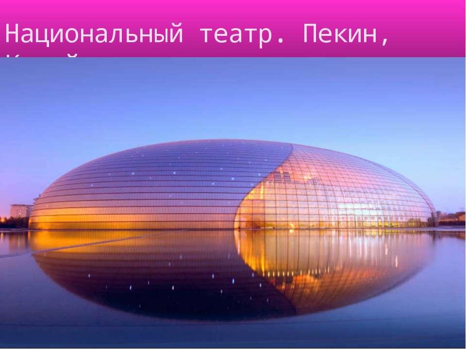 Национальный театр. Пекин, Китай.