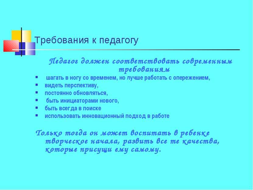 Требования к педагогу Педагог должен соответствовать современным требованиям ...