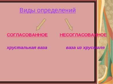 Виды определений СОГЛАСОВАННОЕ хрустальная ваза НЕСОГЛАСОВАННОЕ ваза из хрусталя