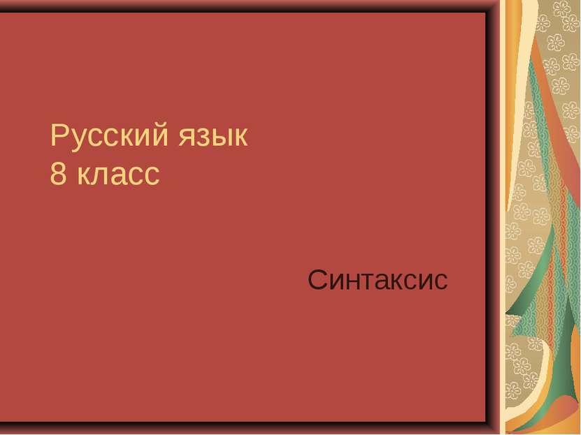 Русский язык 8 класс Синтаксис