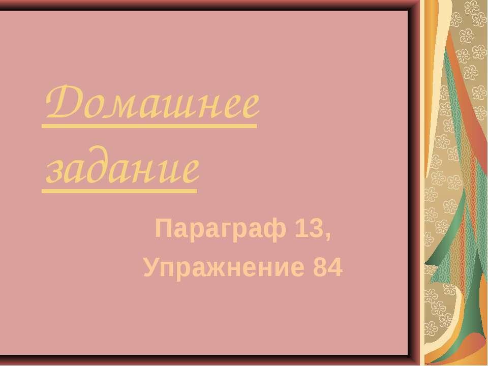 Домашнее задание Параграф 13, Упражнение 84