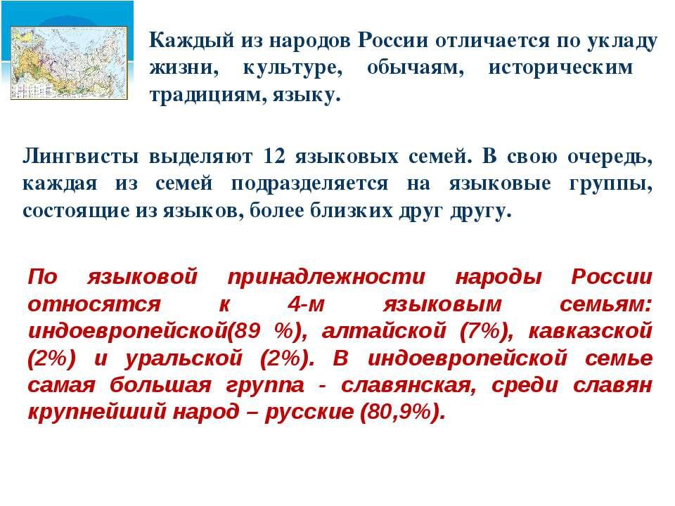 Каждый из народов России отличается по укладу жизни, культуре, обычаям, истор...