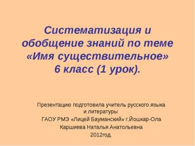 Систематизация и обобщение знаний по теме «Имя существительное» 6 класс (1 ур...