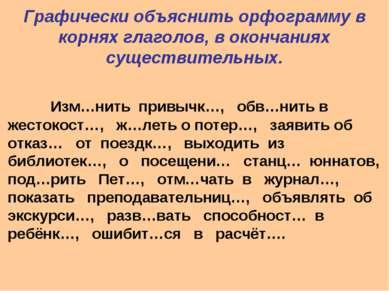 Графически объяснить орфограмму в корнях глаголов, в окончаниях существительн...