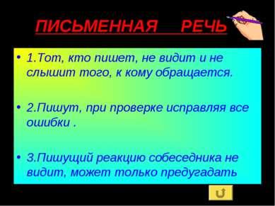 ПИСЬМЕННАЯ РЕЧЬ 1.Тот, кто пишет, не видит и не слышит того, к кому обращаетс...