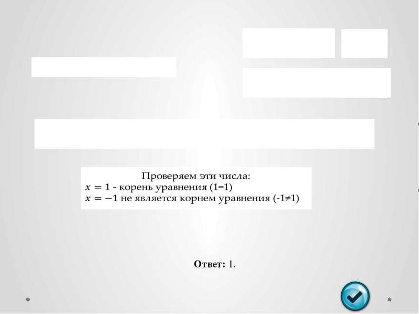 Использование монотонности функции Подбираем один или несколько корней уравне...