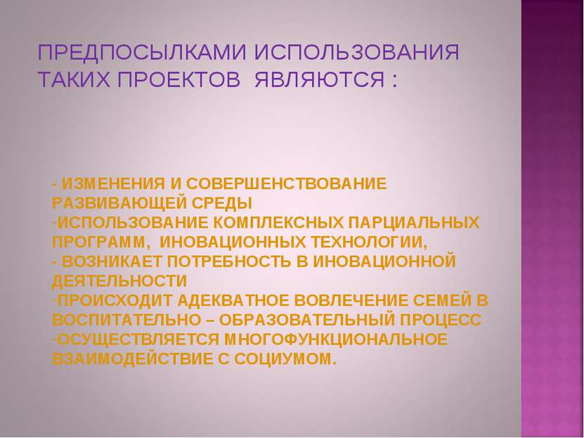 ПРЕДПОСЫЛКАМИ ИСПОЛЬЗОВАНИЯ ТАКИХ ПРОЕКТОВ ЯВЛЯЮТСЯ : - ИЗМЕНЕНИЯ И СОВЕРШЕНС...