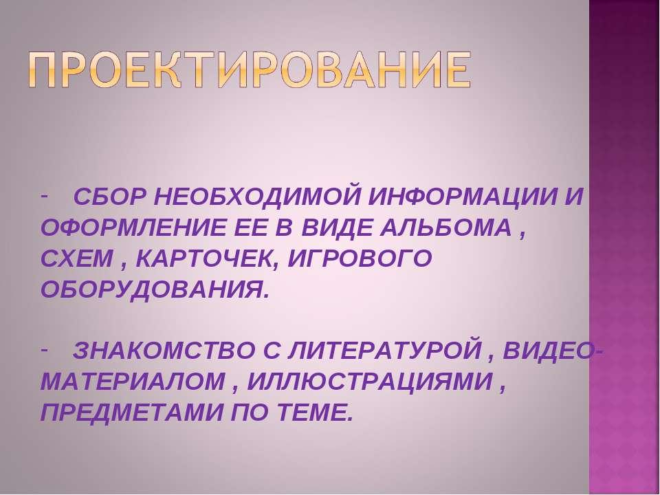 СБОР НЕОБХОДИМОЙ ИНФОРМАЦИИ И ОФОРМЛЕНИЕ ЕЕ В ВИДЕ АЛЬБОМА , СХЕМ , КАРТОЧЕК,...
