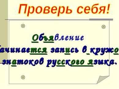 Объявление Начинается запись в кружок знатоков русского языка.