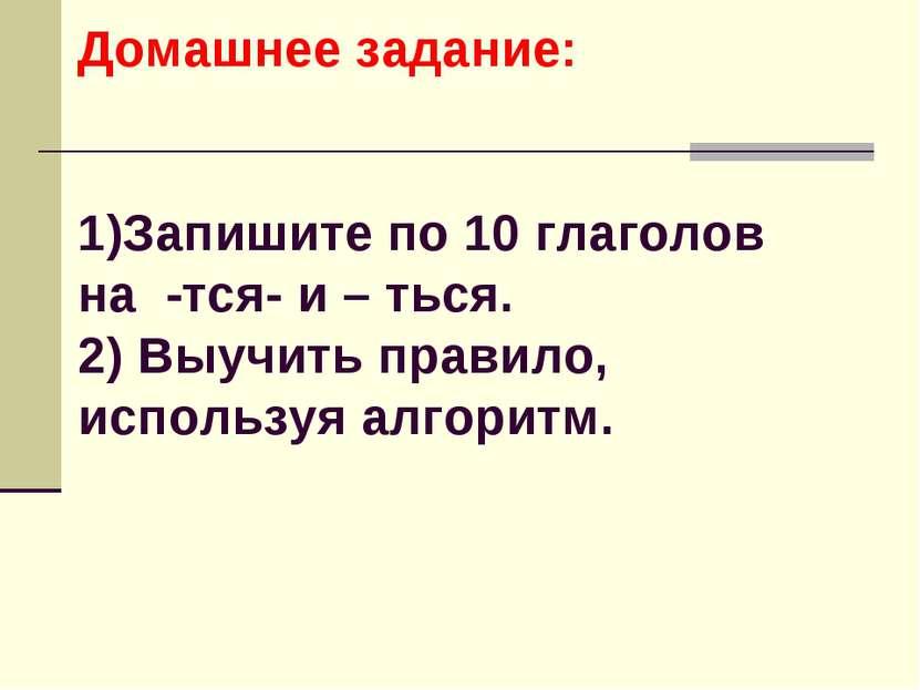 Домашнее задание: 1)Запишите по 10 глаголов на -тся- и – ться. 2) Выучить пра...
