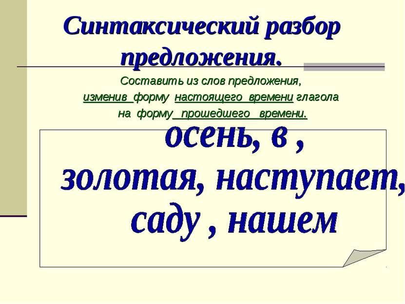 Синтаксический разбор предложения. Составить из слов предложения, изменив фор...
