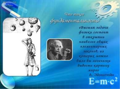 ©Гученко Г.В. г. Пермь Что такое фундаментальность? «Высшая задача физики сос...