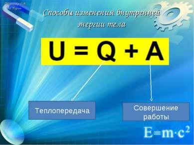 ©Гученко Г.В. г. Пермь Способы изменения внутренней энергии тела Совершение р...