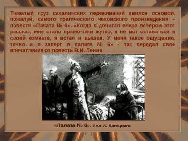 Тяжелый груз сахалинских переживаний явился основой, пожалуй, самого трагичес...