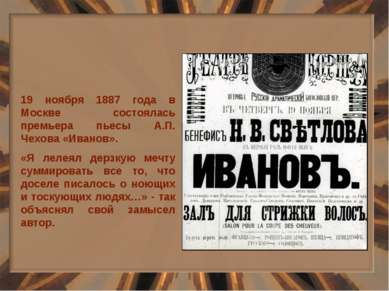 19 ноября 1887 года в Москве состоялась премьера пьесы А.П. Чехова «Иванов». ...