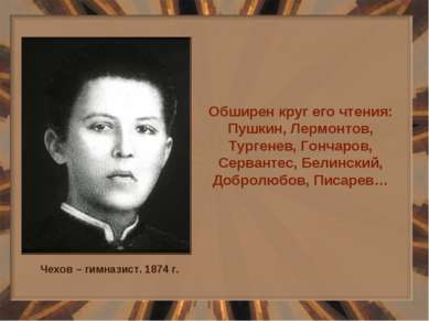 Обширен круг его чтения: Пушкин, Лермонтов, Тургенев, Гончаров, Сервантес, Бе...