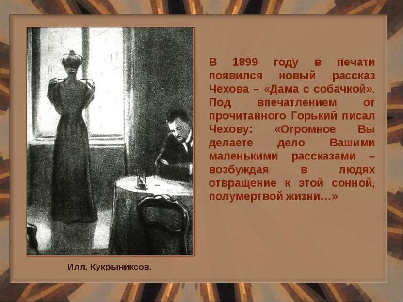 Илл. Кукрыниксов. В 1899 году в печати появился новый рассказ Чехова – «Дама ...
