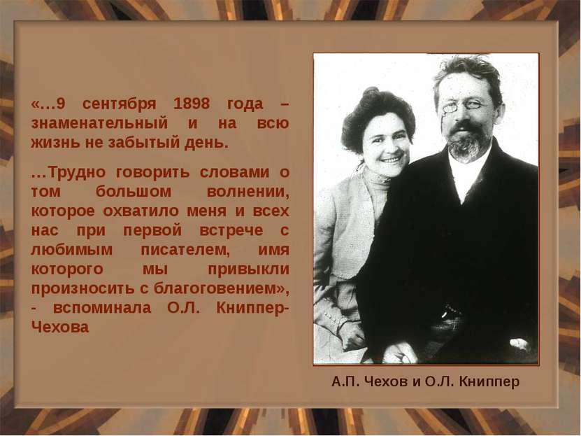 «…9 сентября 1898 года – знаменательный и на всю жизнь не забытый день. …Труд...
