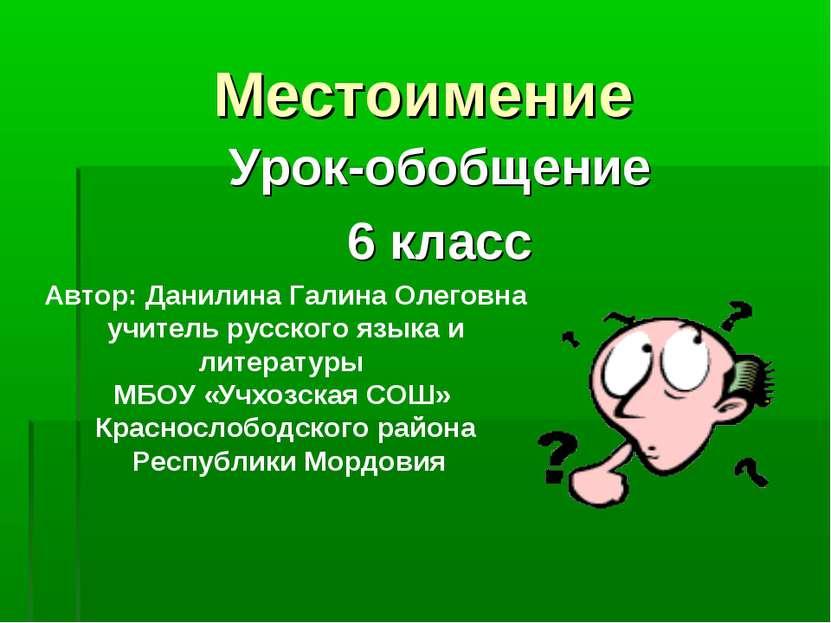 Местоимение Урок-обобщение 6 класс Автор: Данилина Галина Олеговна учитель ру...