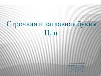 Строчная и заглавная буквы Ц, ц Разработала: учитель первой квалификационной ...