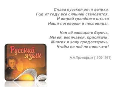 Слава русской речи велика, Год от году всё сильней становится. И острей гранё...