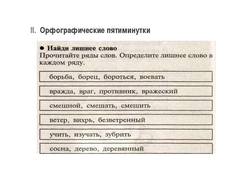 II. Орфографические пятиминутки